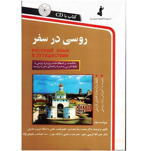 کتاب روسی در سفر اثر محمدرضا محمدی