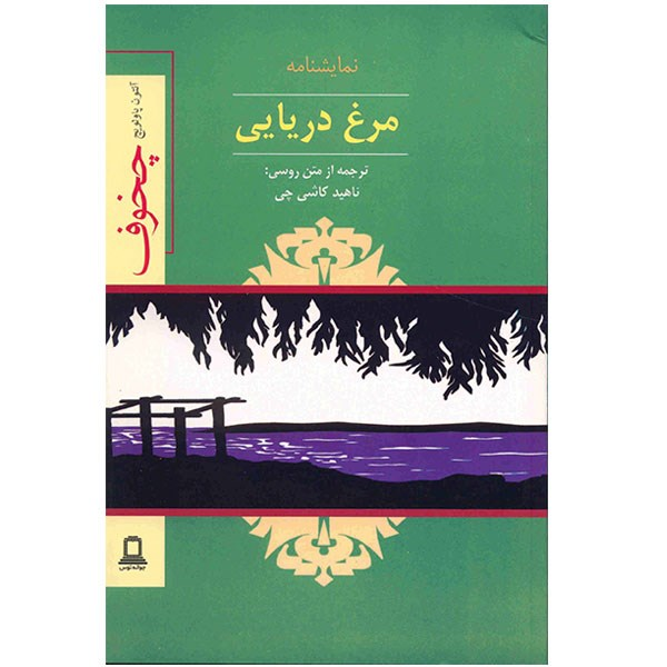 کتاب نمایشنامه مرغ دریایی اثر آنتون چخوف