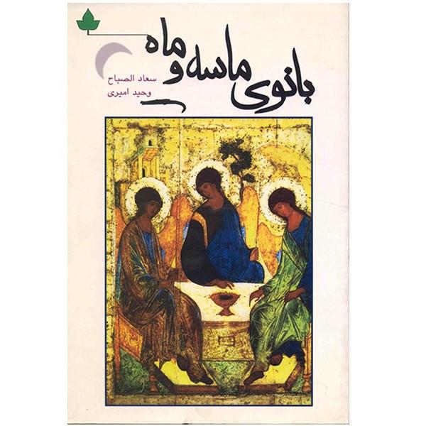 کتاب بانوی ماسه و ماه اثر سعاد الصباح