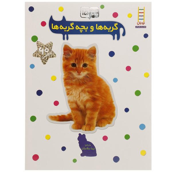 کتاب بچسبان و بیاموز 15 گربه ها و بچه گربه ها اثر نیما سلامیان