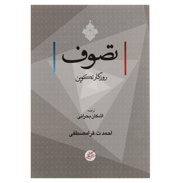 کتاب تصوف اثر احمد ت. قرامصطفی