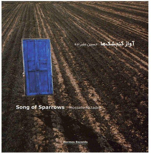 آلبوم موسیقی آواز گنجشک ها - حسین علیزاده