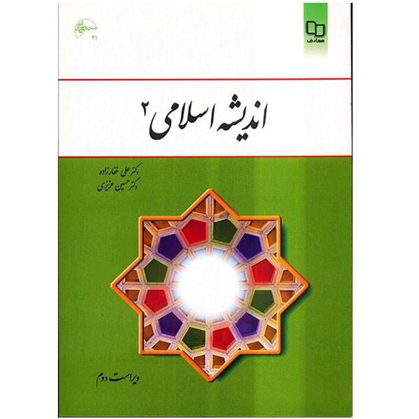 کتاب اندیشه اسلامی 2 اثر علی غفارزاده