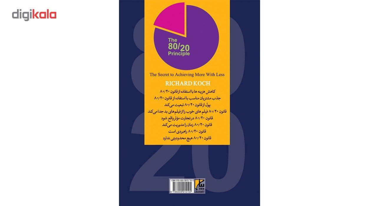 کتاب قانون 20 / 80 اثر ریچارد کخ main 1 2