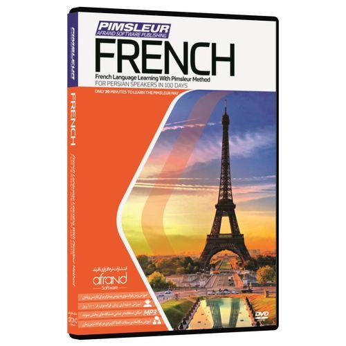 نرم افزار صوتی آموزش زبان فرانسوی پیمزلِر انتشارات نرم افزاری افرند
