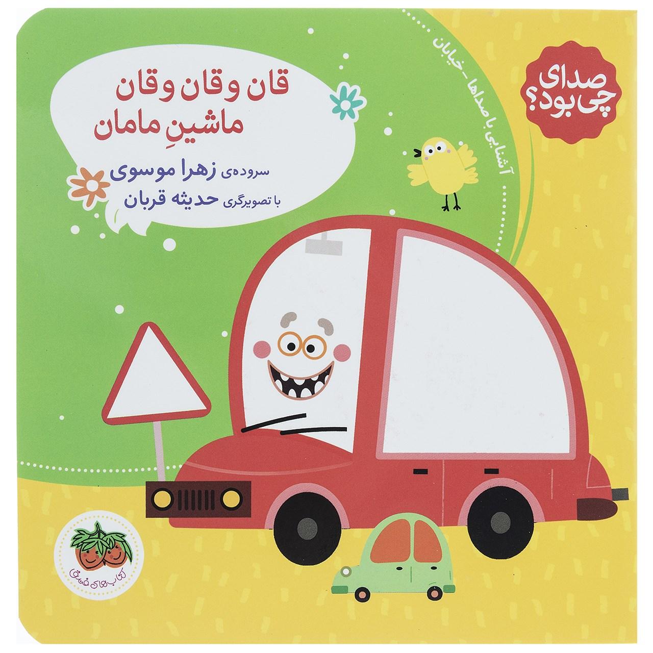 خرید                      کتاب قان و قان و قان ماشین مامان اثر زهرا موسوی