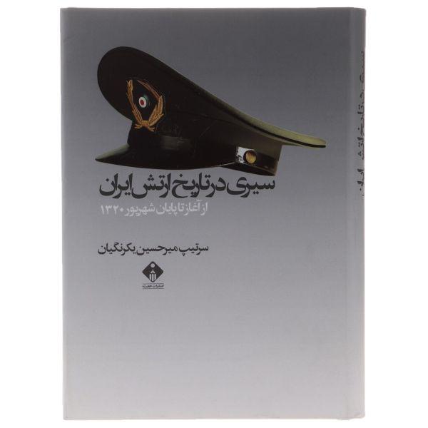 کتاب سیری در تاریخ ارتش ایران اثر میرحسین یکرنگیان