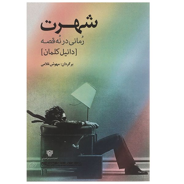 کتاب شهرت رمانی در نه قصه اثر دانیل کلمان