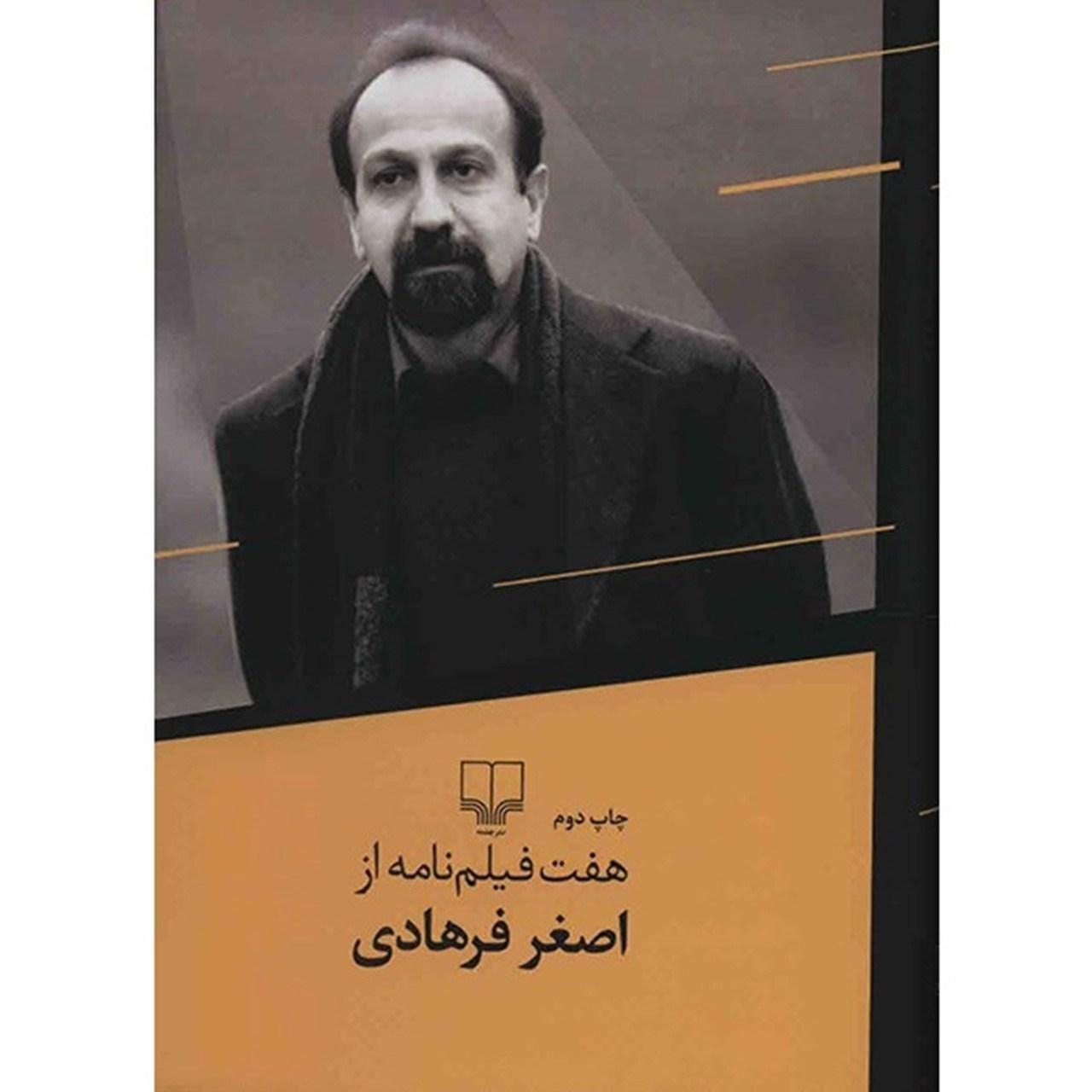 خرید                      کتاب هفت فیلمنامه از اصغر فرهادی