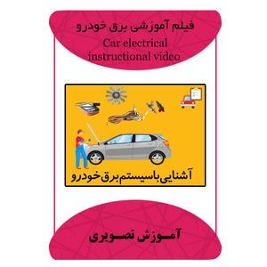ویدئو آموزشی برق خودرو نشر مبتکران