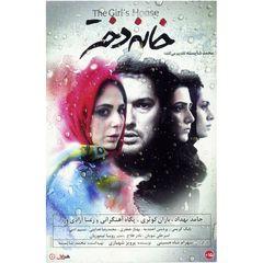 فیلم سینمایی خانه دختر اثر شهرام شاه حسینی