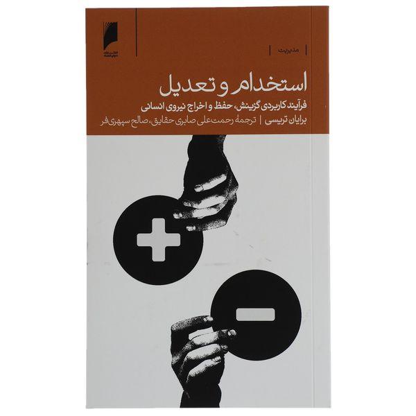 کتاب استخدام و تعدیل اثر برایان تریسی