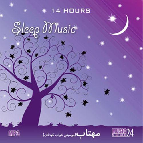 مجموعه موسیقی خواب مهتاب نشر فرهنگ