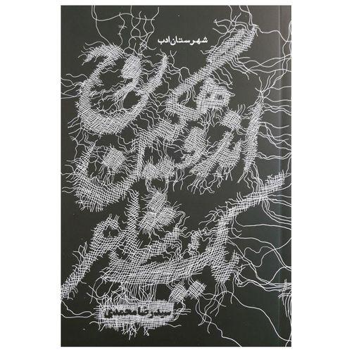 کتاب روح اندوهگین یک شاعر اثر سیدرضا محمدی
