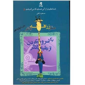 کتاب مثل زرافه باش یک سر و گردن از بقیه بالاتر اثر مسعود لعلی