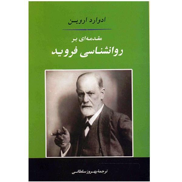 کتاب مقدمه ای بر روانشناسی فروید اثر ادوارد اروین