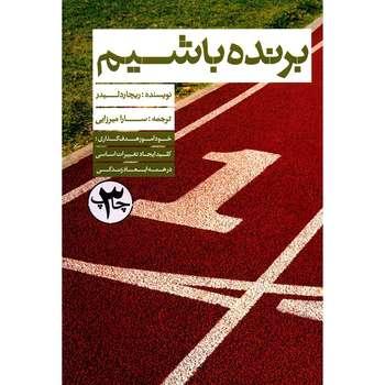 کتاب برنده باشیم اثر ریچارد لیدر