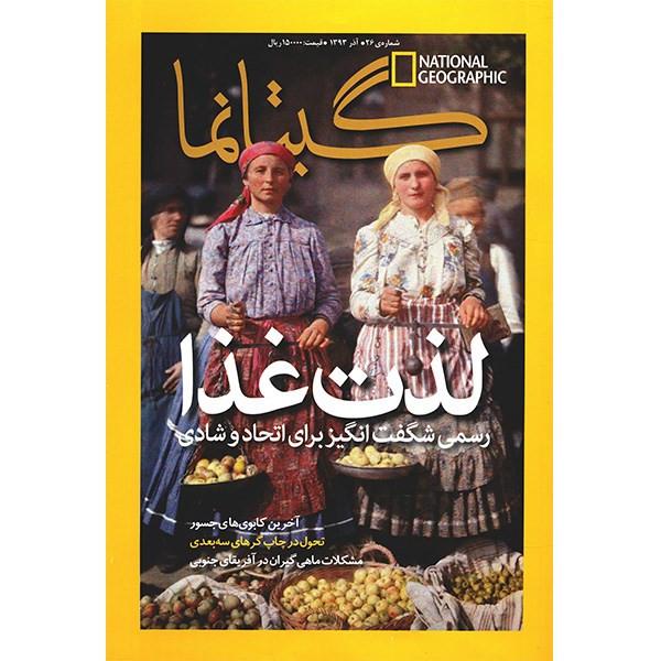 مجله گیتانما - آذر 1393