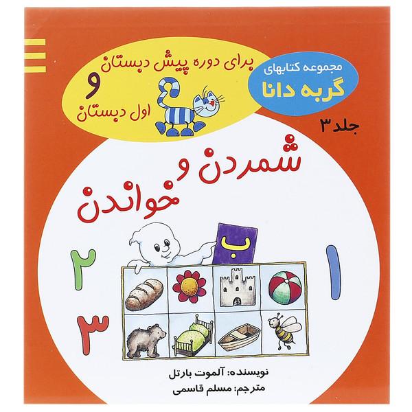 کتاب گربه دانا 3 شمردن اثر آلموت بارتل