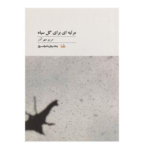 کتاب مرثیه ای برای گل سیاه اثر مریم مهرآذر