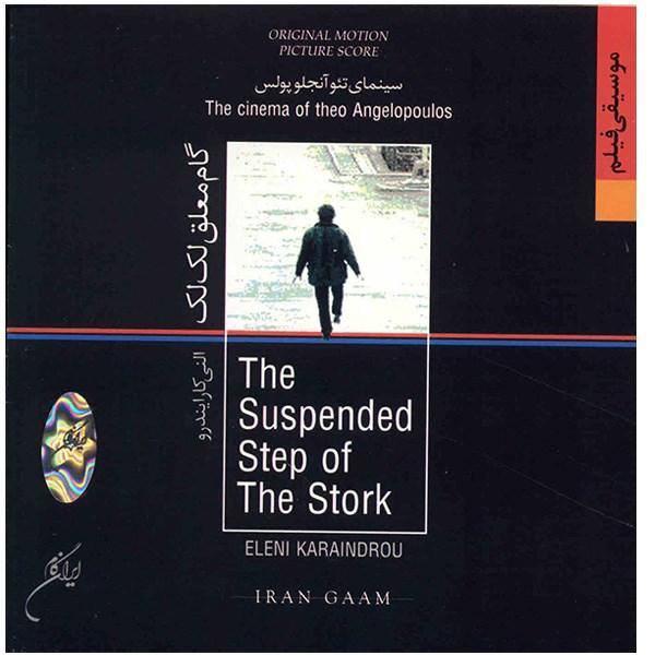 آلبوم موسیقی گام معلق لک لک - النی کارایندرو