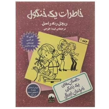 کتاب خاطرات یک خنگول اثر ریچل رنه راسل - جلد اول