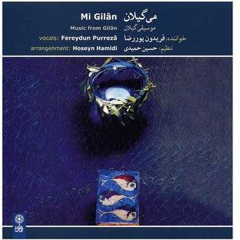 آلبوم موسیقی می گیلان - فریدون پوررضا