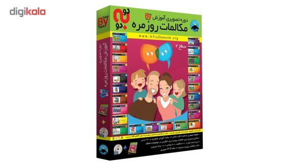 نرم افزار آموزش تصویری زبان انگلیسی دو به دو سطح دو نشر افرا دانش
