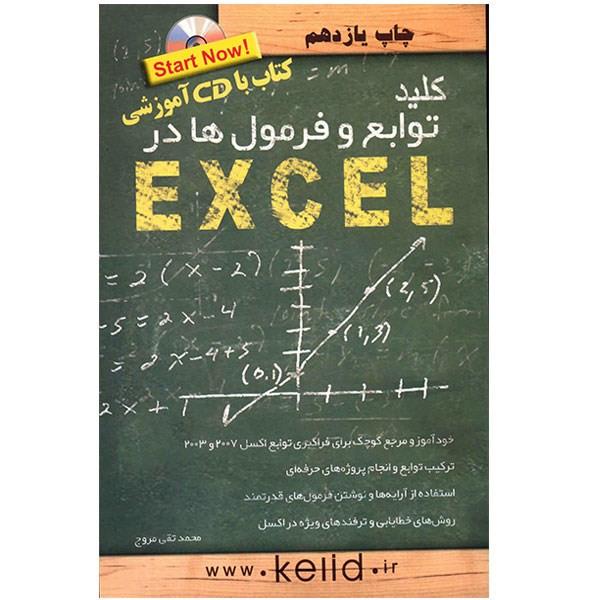 کتاب کلید توابع و فرمول ها در اکسل اثر محمدتقی مروج