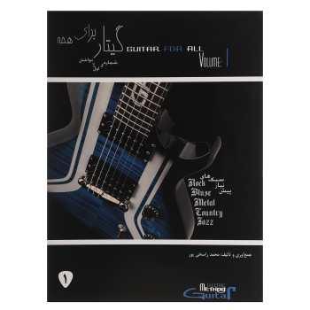 کتاب گیتار برای همه 1 اثر محمد راسخی پور