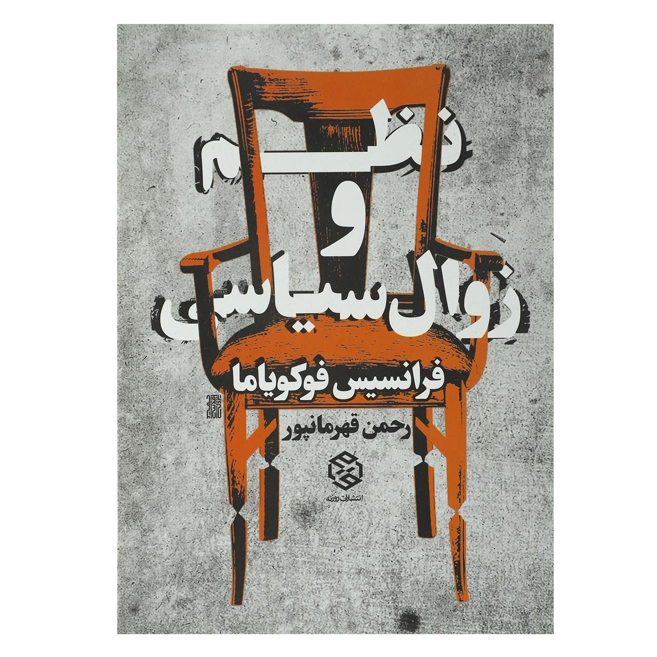 خرید                      کتاب نظم و زوال سیاسی اثر فرانسیس فوکویاما
