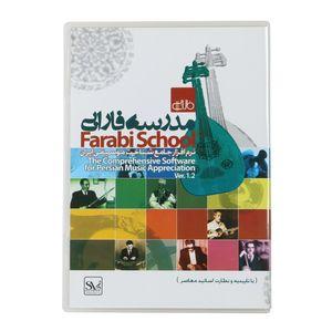 نرم افزار جامع شناخت موسیقی ایران مدرسه فارابی