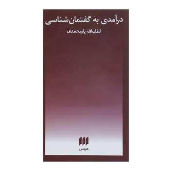 کتاب درآمدی به گفتمان شناسی اثر لطف الله یارمحمدی