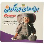 کتاب بچههای جینگیلی 2 فیل اثر نیلوفر بهاری
