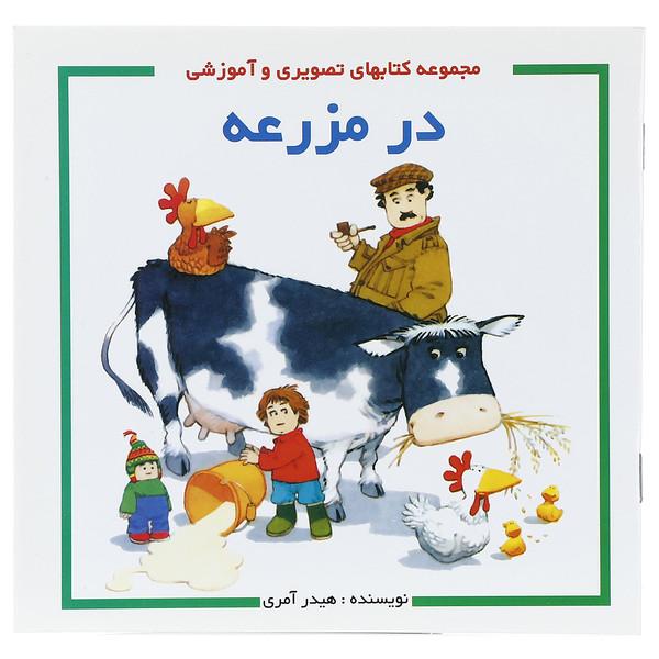 کتاب در مزرعه اثر هیدر آمری