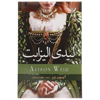 کتاب لیدی الیزابت اثر آلیسون ویر