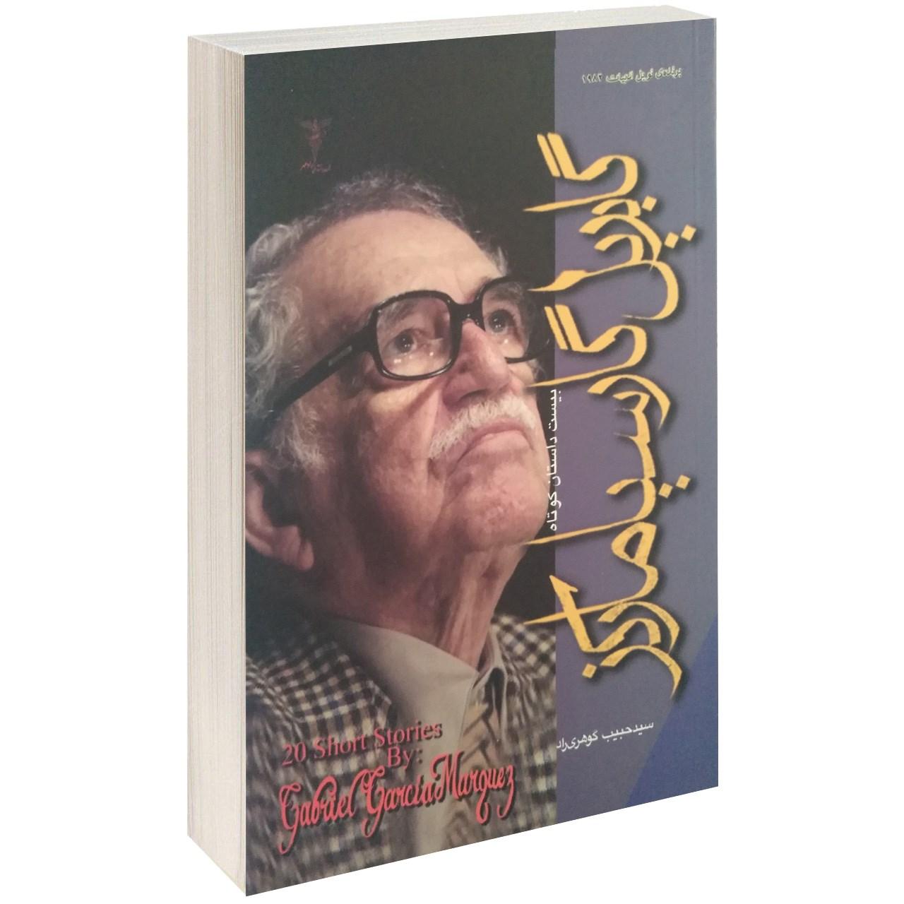 خرید                      کتاب بیست داستان کوتاه گابریل گارسیا مارکز اثر گابریل گارسیا مارکز