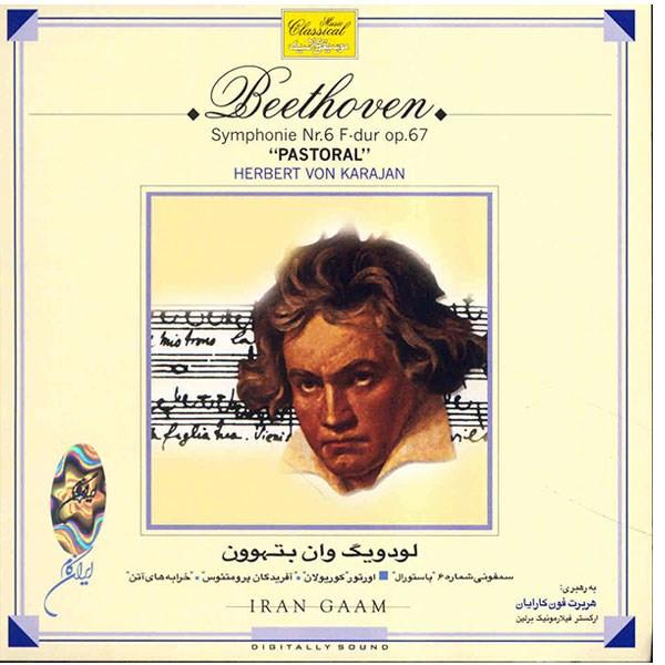 آلبوم موسیقی سمفونی شماره 6 پاستورال - بتهوون