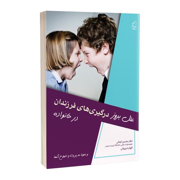 کتاب علل بروز درگیریهای فرزندان در خانواده اثر دکتر محسن ایمانی انتشارات پرکاس