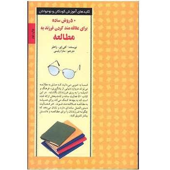 کتاب 50 روش ساده برای علاقه مند کردن فرزند به مطالعه اثر کتی ای. زاهلر