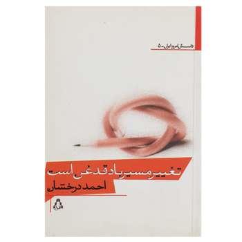 کتاب تغییر مسیر باد قدغن است اثر احمد درخشان