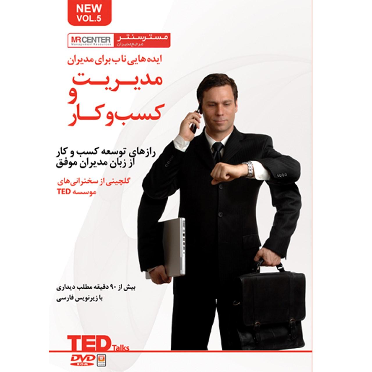 فیلم آموزش مدیریت و کسب و کار