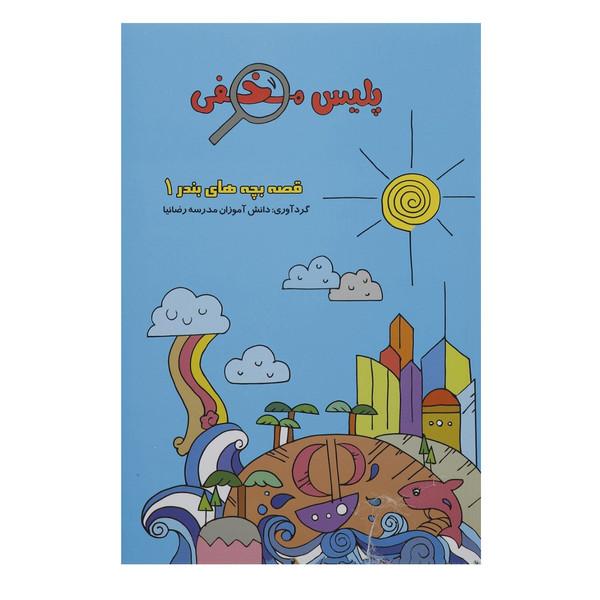 کتاب قصه بچه های بندر 1 پلیس مخفی اثر ناهید جلالی