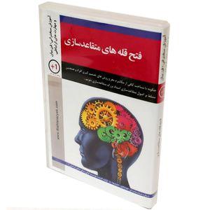 مجموعه آموزشی فتح قله های متقاعد سازی اثر محمد پیام بهرام پور