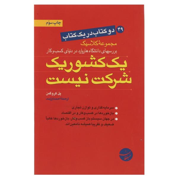 کتاب مهارت های یک مدیر و یک کشور اثر  پل کروگمن