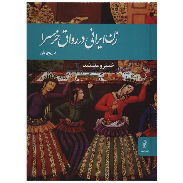 کتاب زن ایرانی در رواق حرمسرا اثر خسرو معتضد