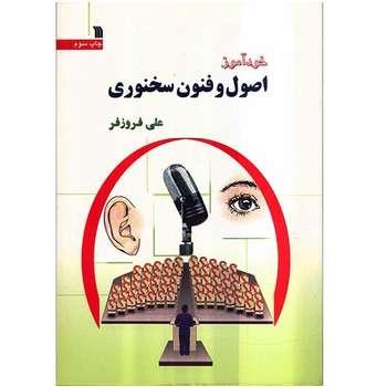 کتاب خودآموز اصول و فنون سخنوری اثر علی فروزفر