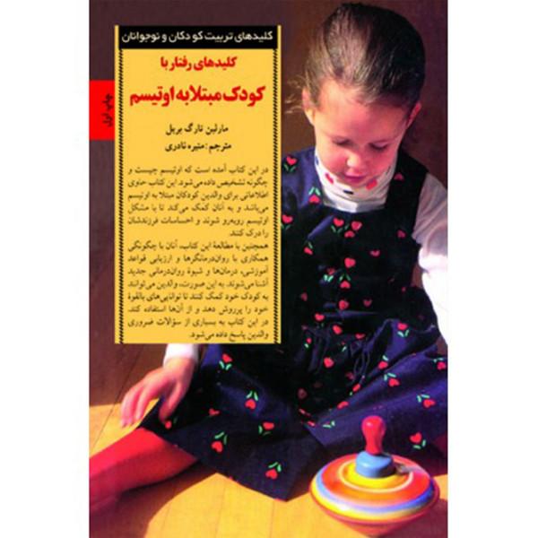 کتاب کلیدهای رفتار با کودک مبتلا به اوتیسم اثر مارلین تارگ بریل