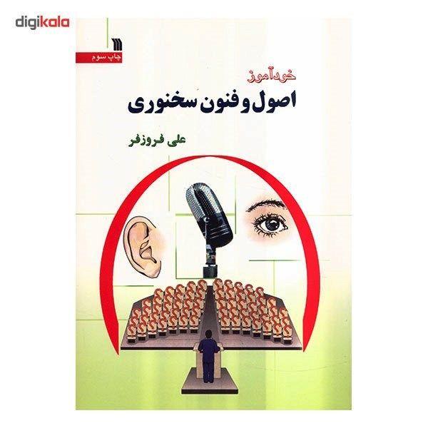 کتاب خودآموز اصول و فنون سخنوری اثر علی فروزفر main 1 1