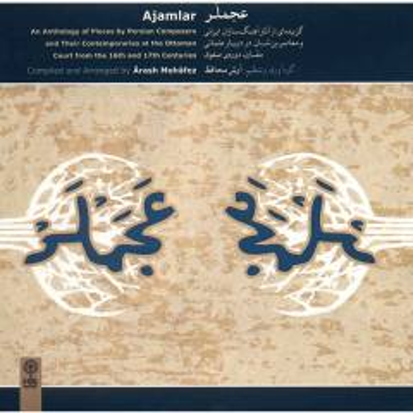 آلبوم موسیقی عجملر - آثار آهنگسازان ایرانی در دربار عثمانی